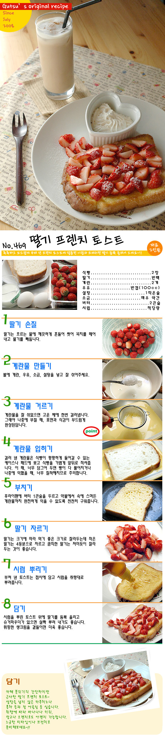 봄을 닮은 화사한 딸기 프렌치 토스트!!